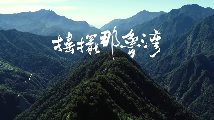2018花蓮原住民族聯合豐年節大會舞~搖擺那魯灣MV