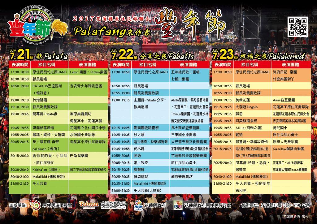 2017豐年節-節目流程表
